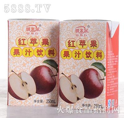 琪米尔红苹果果汁饮料250ml