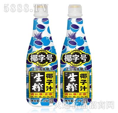 椰字号1.25L生榨椰子汁
