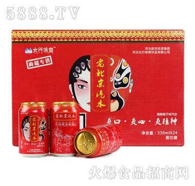 老北京汽水清爽橙子味汽水30mlx24罐