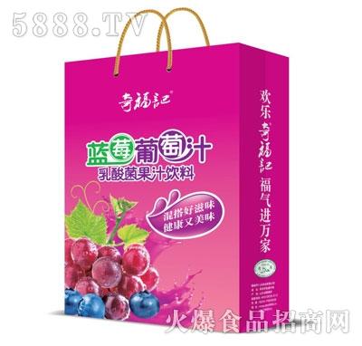 蓝莓葡萄汁乳酸菌果汁饮料手提袋