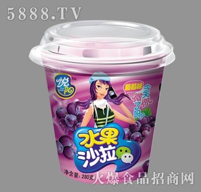 悦阳葡萄味水果沙拉280g