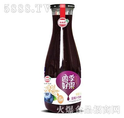 友利友四季好果蓝莓汁1.5L