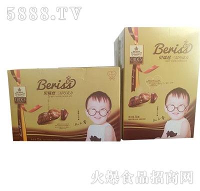 贝瑞丝三层巧克力礼盒