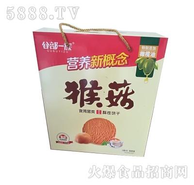 猴菇立式单提营养新概念猴菇酥性饼干