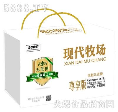 江中食疗现代牧场低脂无蔗糖饮品尊享版