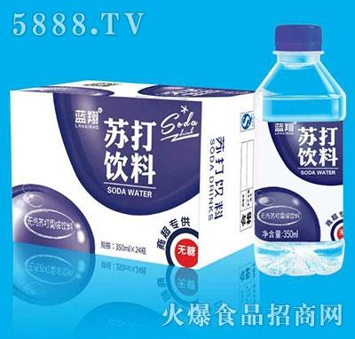 蓝翔苏打饮料350mlx24瓶