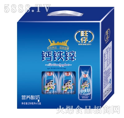 旺仔钙铁锌酸奶250mlx12盒礼品装