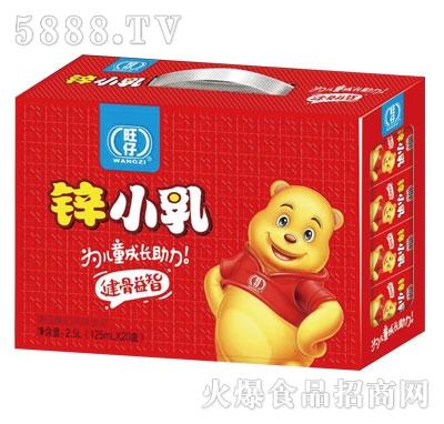 旺仔锌小乳儿童饮料125mlx20盒