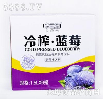 豫善堂冷榨蓝莓汁饮料1.5LX6
