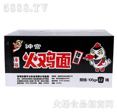 神宫丰谷火鸡面拌面105gx12桶