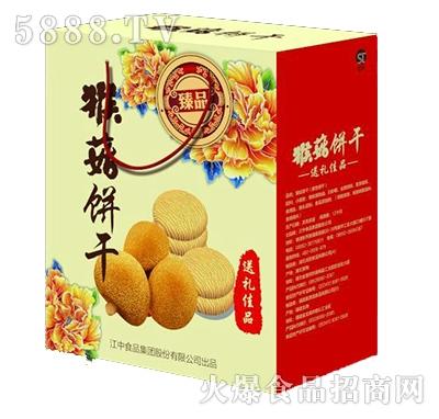 臻品猴菇饼干1000克礼盒装