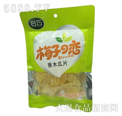启巧香木瓜片