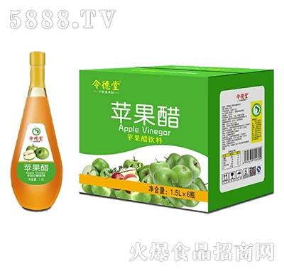 令德堂苹果醋1.5L礼盒装