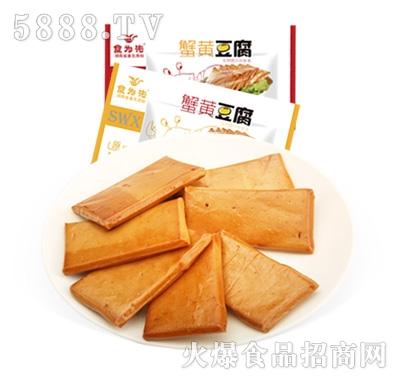 食为先蟹黄豆腐
