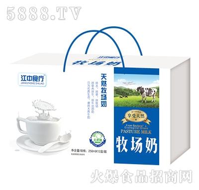 江中食疗天然牧场奶250mlx12盒