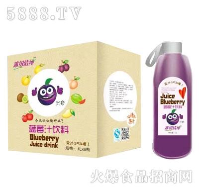 冰纷清蓝莓汁饮料1LX6瓶