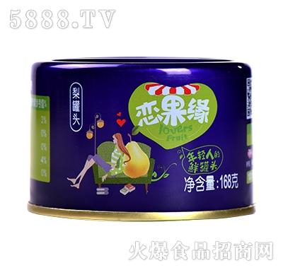恋果缘梨罐头168g