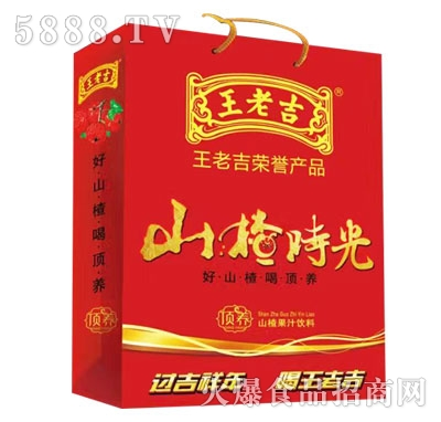 王老吉山楂时光山楂果汁饮料(袋)