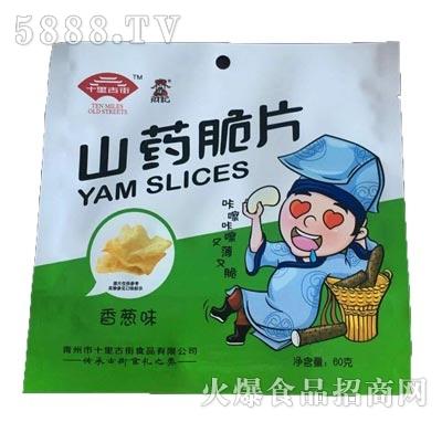 十里古街山药脆片(香葱味)60g