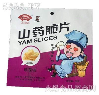 十里古街山药脆片(麻辣味)60g