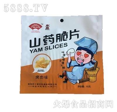 十里古街山药脆片(烤肉味)60g