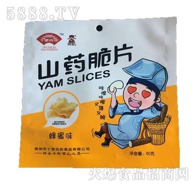 十里古街山药脆片(蜂蜜味)60g