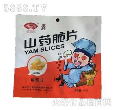 十里古街山药脆片(番茄味)60g