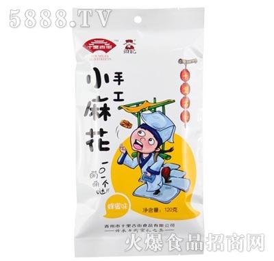 十里古街小麻花(蜂蜜味)120g