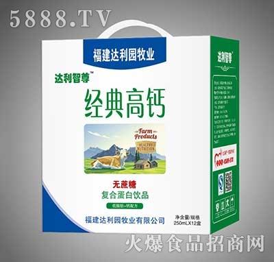达利智尊经典高钙无蔗糖蛋白复合饮品250mlX12盒