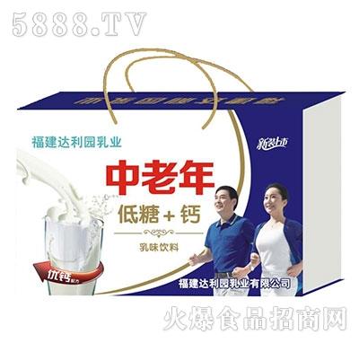 中老年低糖+钙乳味饮料