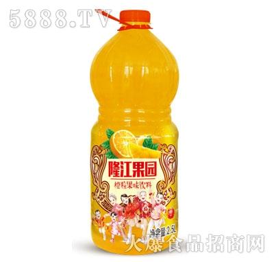 隆江果园橙粒果味饮料