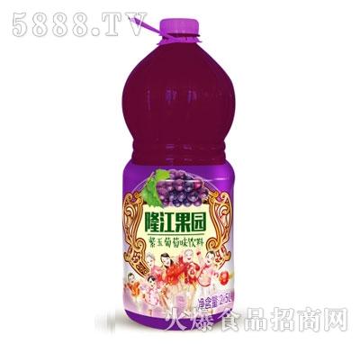 隆江果园紫玉葡萄味饮料2.5L