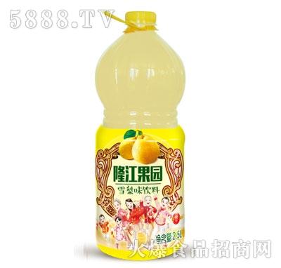 隆江果园雪梨味饮料2.5L
