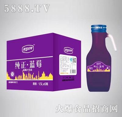 冰纷清纯纯正蓝莓汁