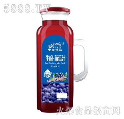 中奥饮品生榨蓝莓汁1.5L(手柄)
