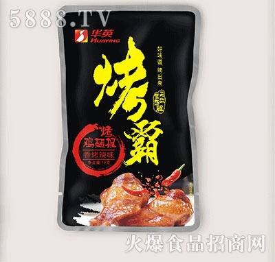 华英烤霸-烤鸡翅根香烤原味香烤辣味内袋