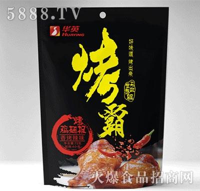 华英烤霸-烤鸡翅根香烤原味香烤辣味外袋