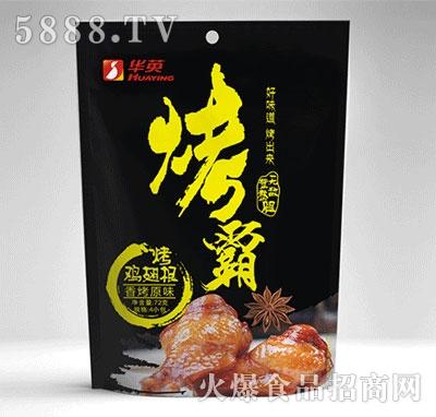 华英烤霸-烤鸡翅根香烤原味香烤辣外袋