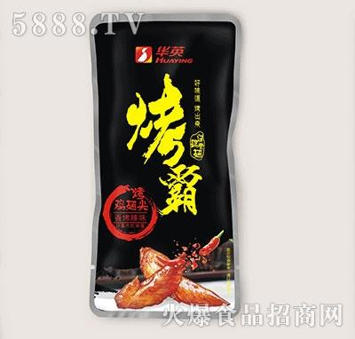华英烤霸-烤鸡翅尖香烤原味香烤辣味内袋