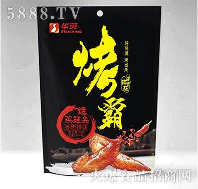 华英烤霸-烤鸡翅尖香烤原味香烤辣味外袋