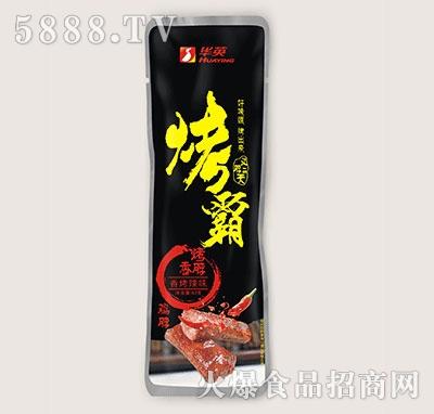 华英烤霸-烤香脖(鸡脖)香烤原味香烤辣味内袋