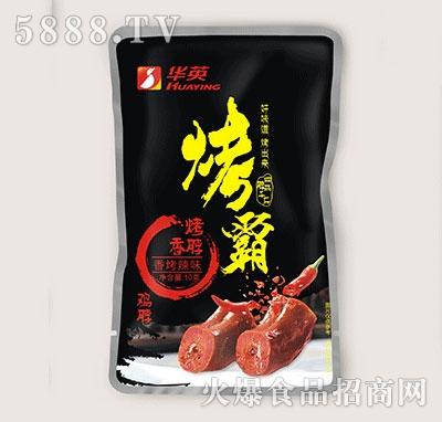 华英烤霸-香脖(鸡脖)香烤原味香烤辣味内袋