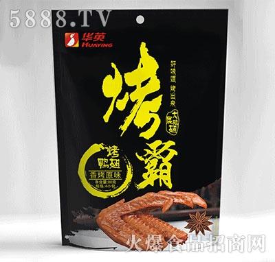 华英烤霸-烤鸭翅香烤原味香烤辣味外袋