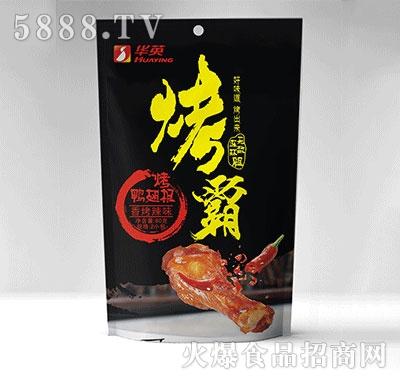 华英烤霸-烤鸭翅根香烤原味香烤辣味外袋