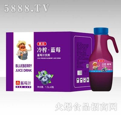 真众冷榨蓝莓汁饮料1.5LX6
