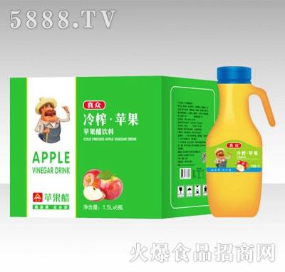 真众冷榨苹果醋饮料1.5LX6