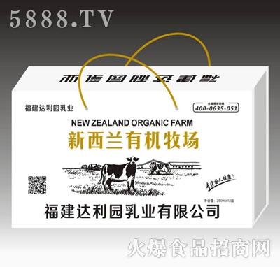 达利园乳业新西兰有机牧场奶