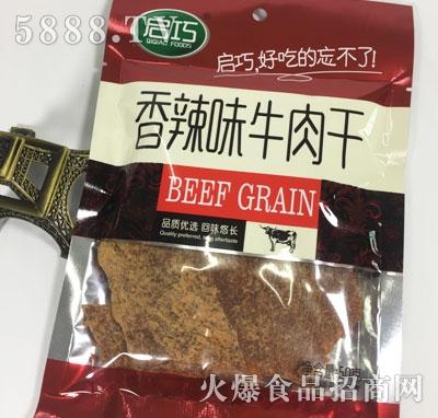 启巧香辣味牛肉干