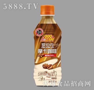 420ml罗伯克醇香摩卡咖啡