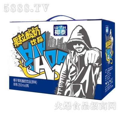 350mlx8椰泰果粒酸奶礼盒